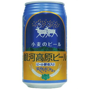小麦のビール 銀河高原ビール 缶 350ml×24本/銀河高原ビール/日本(ビール)★特価★送料無料小...