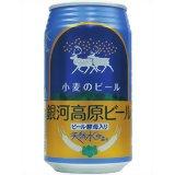 小麦のビール 銀河高原ビール 缶 350ml*24本/銀河高原ビール/日本(ビール)/送料無料小麦のビー...