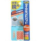 浴室の鏡用 ダイヤモンドパッド Mini/ダイヤモンドパッド/ガラス用クリーナー/税込980以上送...