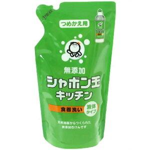 無添加 シャボン玉 キッチン食器洗い 液体タイプ つめかえ用 250ml(無添加石鹸)/シャボン玉石け...