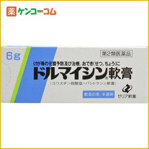 【第2類医薬品】ドルマイシン軟膏 6g[ゼリア新薬 皮膚の薬/やけど・ただれ]【あす楽対応】