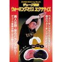 デューク更家 ウォーキングマウスエクササイズ DWM-07/エクササイズDVD/税込1980円以上送料無料...