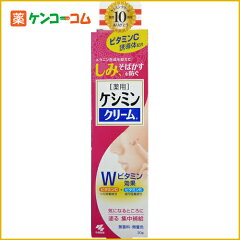ケシミンクリームd 30g/ケシミン/薬用美白クリーム/税抜1900円以上送料無料ケシミンクリームd 3...