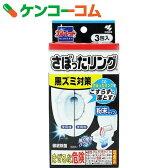 トイレ洗浄中 さぼったリング 黒ズミ対策 40g×3包[ケンコーコム トイレ洗浄中 洗浄剤 トイレ用]