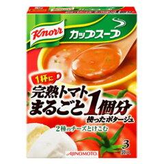 クノールカップスープ 完熟トマトまるごと1個分使ったポタージュ 3袋入/クノール/スープ(粉末)/...