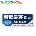 【第(2)類医薬品】新セデス錠 20錠[セデス 痛み止め/錠剤]