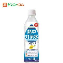 【ケース販売】熱中対策水 レモン味 500ml×24本/熱中対策水/スポーツドリンク(飲料タイプ)/送...