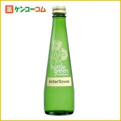 ボトルグリーン エルダーフラワー 275ml×12本[水 ミネラルウォーター]