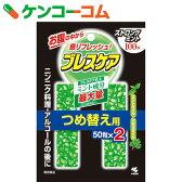 ブレスケア ストロングミント つめ替用 100粒[ブレスケア 口臭清涼剤]【あす楽対応】