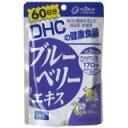 「DHC ブルーベリーエキス 60日分 120粒[DHC サプリメント ブルーベリー]」アントシアニンを...
