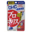「DHC プロポリス 20日分 40粒」赤プロポリスのエキスを2粒で300mg(原塊換算)と贅沢に配合し...