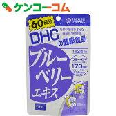 DHC ブルーベリーエキス 60日分 120粒[ケンコーコム DHC サプリメント ブルーベリー]【あす楽対応】