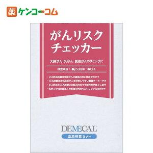 がんリスクチェッカー[DEMECAL(デメカル) 検査キット乳ガン]【送料無料】