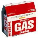 イワタニ カセットガス(カセットボンベ) ジュニア 2本パック CB-JR-120P/Iwatani(イワタニ)/ガ...