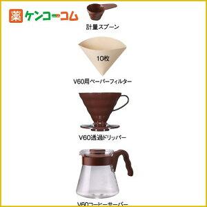 ハリオ V60コーヒーサーバー ドリッパーセット ショコラブラウン VCSD-02CBR/ハリオ/コーヒーサ...