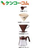 ハリオ V60コーヒーサーバー ドリッパーセット ショコラブラウン VCSD-02CBR[ハリオ コーヒーサーバー]
