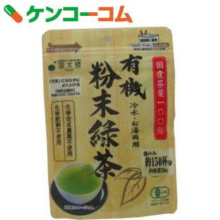 有機粉末緑茶50g