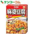 麻婆豆腐の素 中辛 162g[丸美屋 麻婆(マーボー)ソース]【あす楽対応】