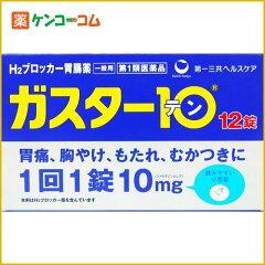 ガスター10 12錠/ガスター10/胃腸薬/H2ブロッカー薬/錠剤/税込\1980以上送料無料ガスター10 12...