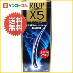 リアップX5 60ml[リアップ 抜け毛・フケ等/ローション/発毛剤 ケンコーコム]【第1類医薬品】