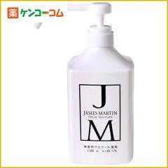ジェームズマーティン フレッシュサニタイザー シャワーポンプ 1000ml/ジェームズマーティン/除...