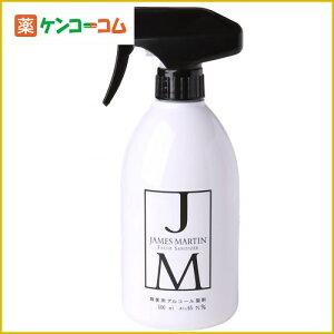 ジェームズマーティン フレッシュサニタイザー スプレーボトル 500ml/ジェームズマーティン/除...