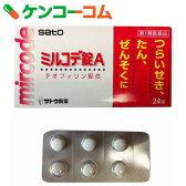 【第1類医薬品】ミルコデ錠A 24錠[ミルコデ 風邪薬/咳止め・去たん/錠剤]★要メール確認 薬剤師からお薬の使用許可がおりなかった場合等はご注文は全キャンセルとなります