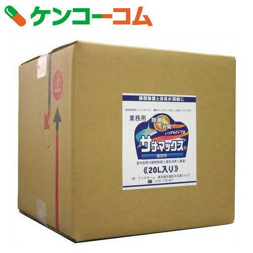 除菌消臭 サナマックス 業務用 20L[サナマックス 除菌スプレー]【送料無料】