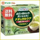 リビタ ナチュラルケア 粉末スティック(GABA) 3g×30包/リビタ(Livita)/血圧が高めの方に/送料...
