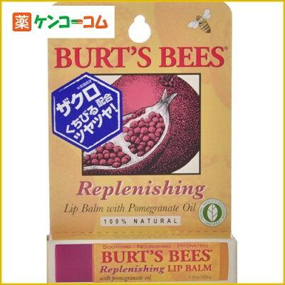 バーツビーズ リップバームスティック ポメグラネート4.25g(正規輸入品)/Burts Bees(バーツビー...