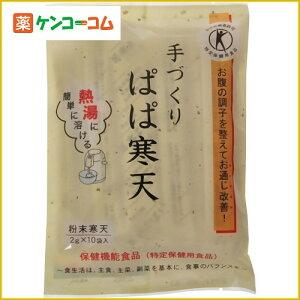 手づくりぱぱ寒天 2g×10袋[かんてんぱぱ 粉寒天(粉末寒天) 特定保健用食品(トクホ) ケンコーコム]
