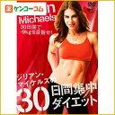 COBG5640 ジリアンマイケルズの30日間集中ダイエット/ジリアン・マイケルズ/エクササイズDVD/送...