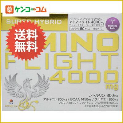 アミノフライト アミノ酸4000mg 5g×50本/アミノフライト/アミノ酸/送料無料アミノフライト ア...