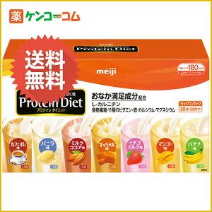 スマートボディ プロテインダイエット ミックスパック 30食分[ケンコーコム 明治プロテインダ…