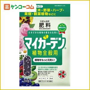 マイガーデン 植物全般用 1kg/マイガーデン/肥料/税込2052円以上送料無料マイガーデン 植物全般...