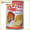 パンですよ! コーヒーナッツ味 2個入/パンですよ(パンの缶詰)/缶詰パン(パンの缶詰)/税込\1980...