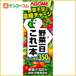 【ケース販売】カゴメ 野菜一日これ一本 200ml×24本/野菜一日これ一本/野菜ミックスジュース/...