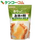 お米の粉で作ったミックス粉・パン用 グルテンフリー 500g【13_k】【rank】