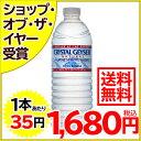 クリスタルガイザー ミネラルウォーター 500ml*48本入り(並行輸入品)/クリスタルガイザー/ミネ...