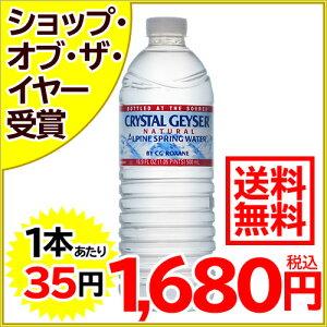 クリ  スタルガイザー ミネラルウォーター 500ml*48本入り(並行輸入品)/クリスタルガイザー/ミネ...