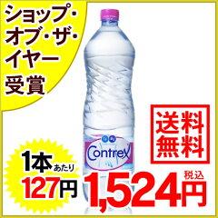 【送料無料】「コントレックス 1.5L*12本(並行輸入品) [コントレックス ミネラルウォーター]」...