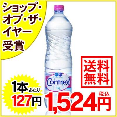 コントレックス(Contrex) ナチュラルミネラルウォーター 1.5L*12本入り(並行輸入品)/コントレッ...