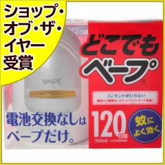 どこでもベープ蚊取り 120日セット シルバー/どこでもベープ/電子蚊取り器(電池式)/税込2052円...