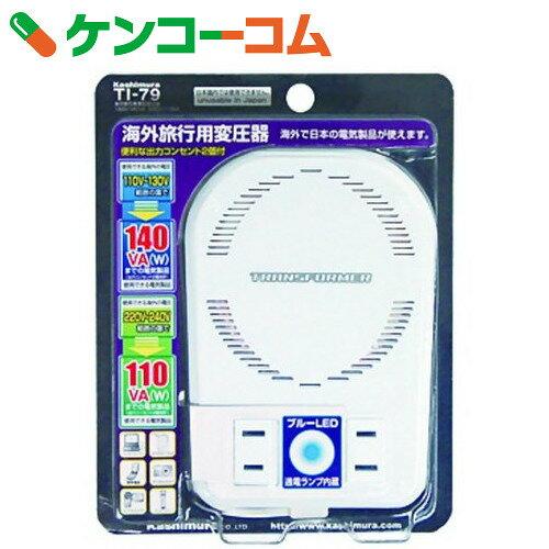 カシムラ 海外旅行用変圧器 薄型ダウントランス TI-79[カシムラ]