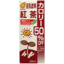 【送料無料】「【ケース販売】マルサン 豆乳飲料 紅茶カロリー50%オフ 200ml*24本」標準的な豆...