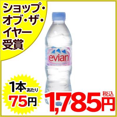 エビアン(evian) ナチュラルミネラルウォーター 500ml*24本入り(並行輸入品)/エビアン(Evian)...