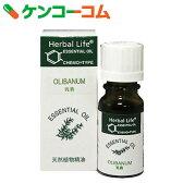 生活の木 エッセンシャルオイル オリバナム(乳香・フランキンセンス) 3ml[Herbal Life(ハーバルライフ) フランキンセンス(乳香)]【あす楽対応】