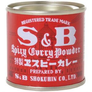 S&B カレーパウダー 20g/S&Bスパイス/カレーパウダー/税込\1980以上送料無料S&B カレーパウダー...
