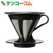 カフェオールドリッパー ブラック コーヒードリッパー