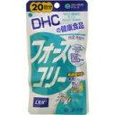 「DHC DHCフォースコリー20日分 80粒」コレウスフォルスコリにビタミンB1、B2、B6を配合した...